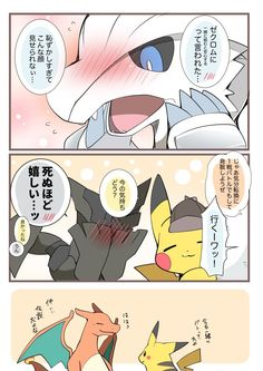 Twitter Pokemon Ships, Pokemon Comics, Cute Pokemon, All Legendary Pokemon, Pokemon Zoroark, Mythical Pokemon, Kirby Character, Weapon Concept Art, Pokemon Pictures