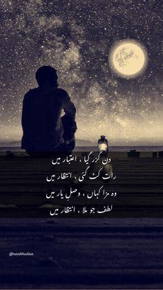 Urdu Poetry Ghalib, Sufi Poetry, Love Poetry Urdu, Romantic Poetry In English, Urdu Poetry Romantic, Urdu Quotes, Poetry Quotes, Qoutes, Passion Poems