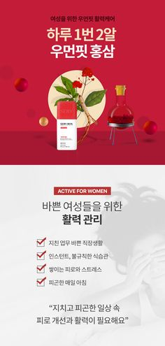 우먼핏 홍삼(1개월분) Page Design, Layout Design, Web Design, Cosmetic Web, Korean Design, Web Banner, Event Design, Detail, Design Web