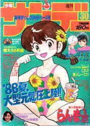 Shonen Sunday 1988 Ranma 1/2 #30