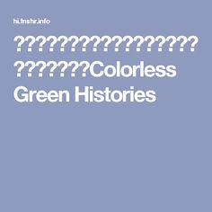 簡単に地図上の広がりを比較できるウェブサービス Colorless Green Histories Math, Life, Math Resources, Mathematics