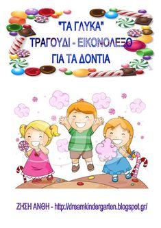 Το νέο νηπιαγωγείο που ονειρεύομαι : Τα γλυκά : Τραγούδι - εικονόλεξο για το  νηπιαγωγε... Greek Language, Music Crafts, Preschool Education, Dental Care, Toddler Activities, Early Childhood, Crafts For Kids, Projects To Try, Family Guy