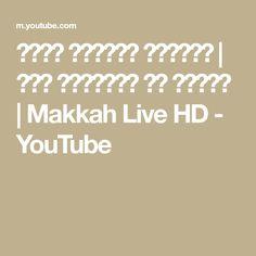 قناة القران الكريم | مكة المكرمة بث مباشر | Makkah Live HD - YouTube New Juventus, Live Hd, Cartoon Kids, True Stories, Audio, Youtube, Kitchens, Youtubers, Youtube Movies