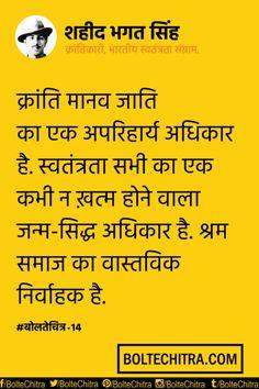Shaheed Bhagat Singh Quotes in Hindi Language       Part 14