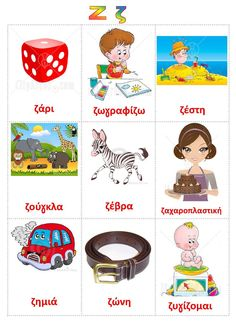 Greek Language, Speech And Language, Kindergarten Activities, Preschool, Learn Greek, Greek Symbol, Greek Alphabet, Phonological Awareness, Greek Words