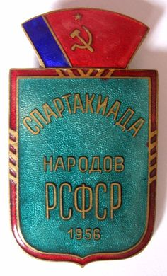 USSR, RUSSIAN FEDERATION - PEOPLE'S SPARTAKIADE 1956 VINTAGE OFFICIAL BADGE  | eBay