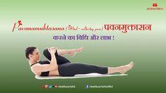 Pavanamuktasana (Wind- relieving pose) पवनमुक्तासन करने का विधि और लाभ |... Chakra, Poses, Movie Posters, Film Poster, Popcorn Posters, Chakras, Film Posters, Posters
