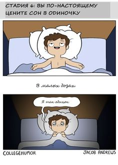 http://www.boredpanda.com/6-stages-sleeping-with-your-partner-funny-relationship-cartoon-jacob-andrews/