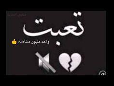 افز من دمعتي مهموم اذا انام موال حزين للمجروحين ونين يجر ونين Youtube Calligraphy Arabic Calligraphy Art