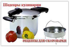Шедевры кулинарии: Рецепты для скороварки