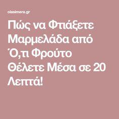 Greek Sweets, Greek Desserts, Greek Recipes, Sweets Cake, Cravings, Food To Make, Sweet Tooth, Deserts, Brunch