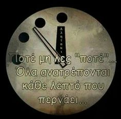 Greek Quotes, Picture Quotes, Thoughts, Sayings, Words, Irene, Georgia, Train, Smile
