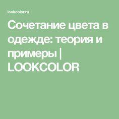 Сочетание цвета в одежде: теория и примеры | LOOKCOLOR