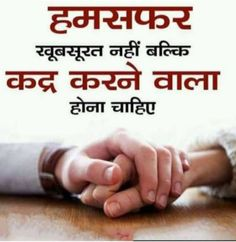 Morning Images, Good Morning Quotes, Hindi Quotes On Life, Love Quotes, Love Hd Images, Love Shayri, Zindagi Quotes, Happy Women, Good Thoughts