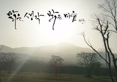 calligraphy & photo by Byulsam - Pure Thinking Bright Mind