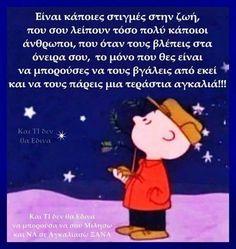 Tolu, Greek Quotes, Daddy, Family Guy, Wisdom, Faith, Humor, Words, Humour