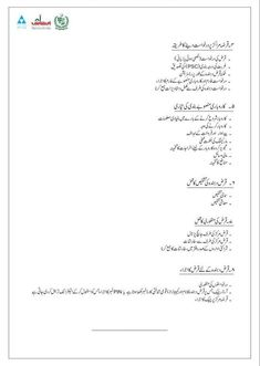 Ehsaas Personal Loan Get 75000 - ShakirJobs.Com Police Jobs, Army Jobs, Government Of Pakistan, Pakistan Army, Cash Program, Online Registration Form, Railway Jobs, Latest Jobs In Pakistan, Job Portal