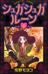 Sugar Sugar, Shoujo, Runes, Painting, Art, Art Background, Painting Art, Kunst, Paintings