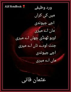 13 Best Love you mama jaan  images in 2016 | Urdu quotes, Manager