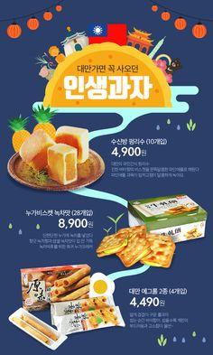 홈플러스 온라인쇼핑 l 대만 인생과자 Food Graphic Design, Food Poster Design, Mo Design, Japan Design, Event Design, Layout Design, Event Banner, Web Banner, Food Promotion