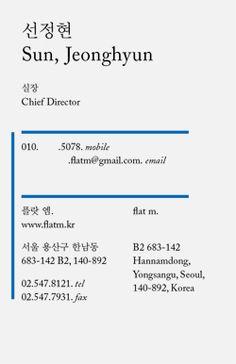 플랏엠 명함/client flat.m/design kim hyung-jin/2011. 10/name card 55 x 85 mm/명함으로서…