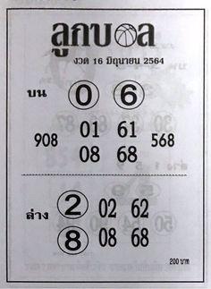 แจกเลขเด็ดงวดนี้ฟรี หวยลูกบอล งวดวันที่ 16/6/64 ... หวยเด็ดๆ เข้าทุกงวด เจาะเลขเด็ดหวยลูกบอล หวยเด็ดที่สุดในโลกงวดนี้อัพเดตแล้ว