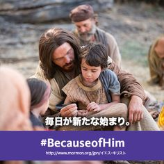 毎日が新たな始まり。#イエスのおかげで #BecauseofHim #キリスト教 #モルモン http://mormon.org/jpn/イエス・キリスト