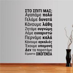 Αυτοκόλλητο τοίχου φράσεις. Στο σπίτι μας