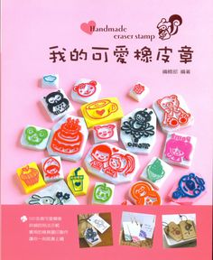 Handmade Eraser Stamp craft book. $20.00, via Etsy.
