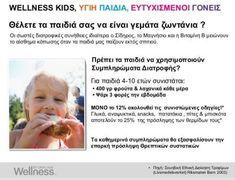 Wellness by Oriflame -WellnessKids Ωμέγα Wellness, Kids, Young Children, Boys, Children, Kid, Children's Comics, Child, Kids Part