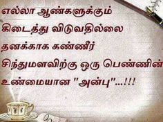 U missed my love Sweet Quotes, Real Quotes, True Quotes, Unique Quotes, Meaningful Quotes, Photo Quotes, Picture Quotes, Missing My Love, Tamil Love Quotes