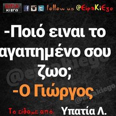 Funny Greek Quotes, Funny Phrases, Funny Pins, True Words, Funny Moments, Funny Photos, Just In Case, Funny Jokes, My Love