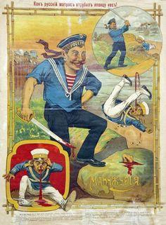 Русско-японская война. Плакаты России