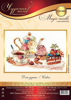 New Modern Sealed Cross Stitch Hand Embroidery Kit Delicious Sweets, Food Embroidery, Kitchen Interior Russian Cross Stitch kit Cross Stitch Fabric, Mini Cross Stitch, Counted Cross Stitch Kits, Modern Cross Stitch, Cross Stitching, Cross Stitch Embroidery, Cross Stitch Patterns, Russian Cross Stitch, Cross Stitch Kitchen