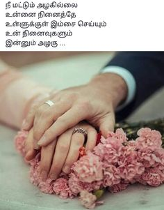 Love Feeling Images, Muslim Couple Quotes, Tamil Kavithaigal, Tamil Love Quotes, Happy Anniversary Wishes, True Words, Girl Quotes, Relationship Quotes, Feelings