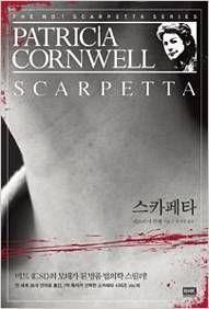 "Scarpetta in Korean (""Seukapeta"") (Korean Edition), Patricia Cornwell, 9788925551364, 3/12"