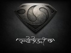 I am Ilse-Am (ilse of the house of AM). Join your own Kryptonian House with the #ManOfSteel glyph creator http://glyphcreator.manofsteel.com/