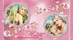Любимым женщинам | Beloved women | Free styles ProShow Producer