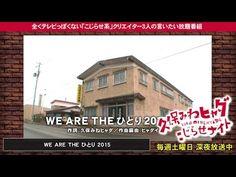 【公式】WE ARE THE ひとり 2015ver./【こじらせオールスターズ】 - YouTube #yasuyukilove