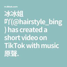 冰冰姐 吖( has created a short video on TikTok with music 原聲. Ovarian Cancer Symptoms, Medium Hair Styles, Long Hair Styles, Music Clips, Elegant Updo, Stop Hair Loss, Hair Game, Hair Videos, Updos
