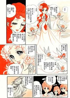 Oka Keiko  http://fehyesvintagemanga.tumblr.com
