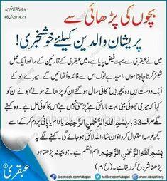 Duaa Islam, Islam Hadith, Allah Islam, Islam Quran, Quran Surah, Alhamdulillah, Islamic Quotes On Marriage, Islamic Love Quotes, Quran Quotes Love