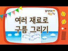 미술TV홍익아트 - YouTube North Face Logo, The North Face, Logos, Logo