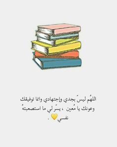 Image in 😌Quotes📖 collection by Dán 💀 on We Heart It – Unique Wallpaper Quotes Islamic Quotes Wallpaper, Islamic Love Quotes, Islamic Inspirational Quotes, Muslim Quotes, Arabic Quotes, Study Motivation Quotes, Study Quotes, Life Quotes, Postive Quotes