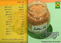 Cooking Recipes In Urdu, Bread Recipes, Cooking Tips, Masala Tv Recipe, Masala Powder Recipe, Karahi Recipe, Urdu Recipe, Cake Decorating Frosting, Desi Masala