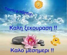 Good Night, Good Morning, Wish, Nighty Night, Buen Dia, Bonjour, Good Night Wishes, Good Morning Wishes
