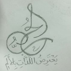 #الحب يعترض اللذات بالالم #love interferes with pleasures with pain  من #البردة #الخط_العربي #خط_الديواني #خط_يدي #خط_النسخ #calligraphy #art #arabic_calligraphy