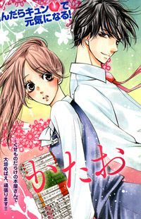 Kataomoi Shoten Manga - In progress story about a girl who works at the manga store and her relationship with her manager.  Mature and sweet romance