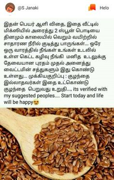 Natural Health Tips, Natural Health Remedies, Natural Cures, Home Medicine, Herbal Medicine, Beauty Tips For Face, Health And Beauty Tips, Home Remedies For Baldness, 5 Rs