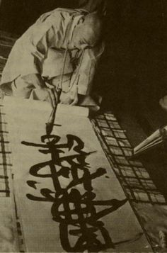 japanese buddhist calligraphy - Nichidatsu Fujiii -